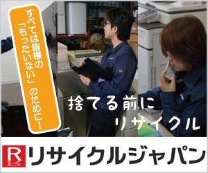 奈良県全域で出張買取するリサイクルショップ!奈良リサイクルジャパン