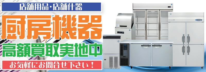 奈良で厨房機器や店舗用品を出張買取致します