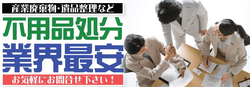 奈良県で不用品処分はリサイクルジャパン