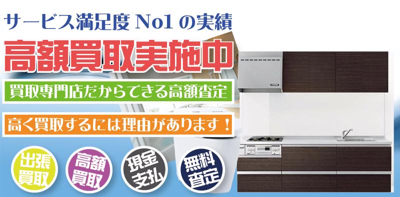 システムキッチンなどの住宅設備を出張買取する奈良リサイクルジャパン