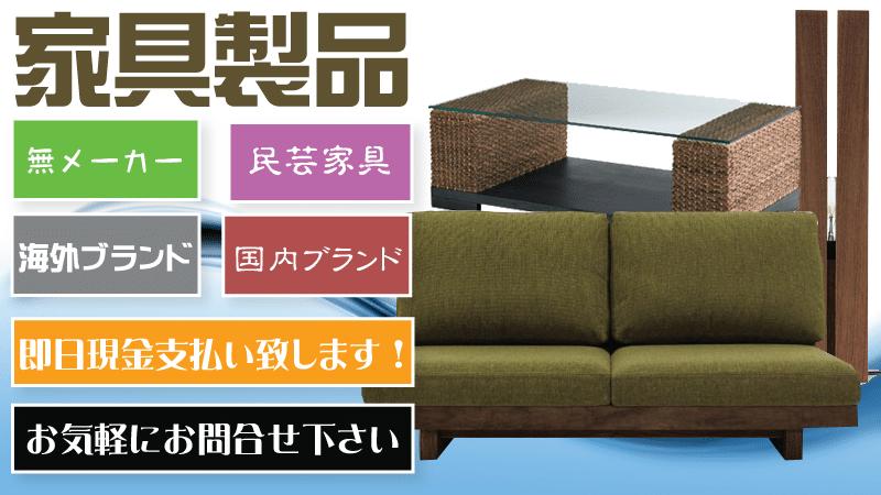 家具を高く売るなら奈良リサイクルジャパン