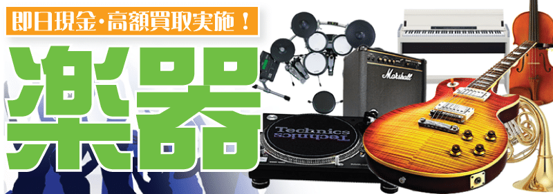 楽器を奈良全域で出張買取致します