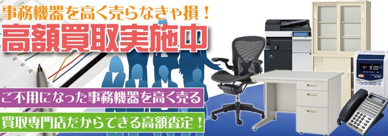 事務機器やオフィス家具を奈良で高額買取