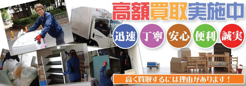 奈良県で不用品は出張買取専門リサイクルショップにお売りください。
