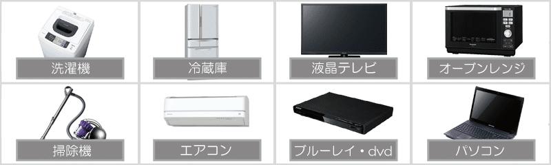 液晶テレビ・洗濯機・冷蔵庫・エアコンをはじめ家電製品を出張買取