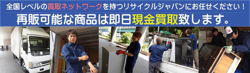 奈良県でリサイクル品の買取から不用品処分や遺品整理までお任せください。