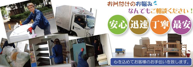 奈良県で不用品回収をはじめ遺品整理やごみ屋敷の片付け・特殊清掃までお任せください。