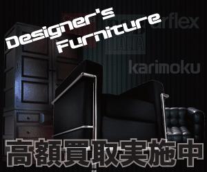 奈良県でデザイナーズ家具・ブランド家具を高く売るなら家具買取専門リサイクルショップ
