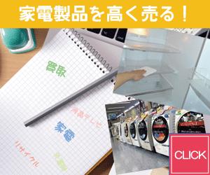 奈良県で電化製品を高く売るなら家電買取専門リサイクルショップ
