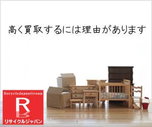 神戸のリサイクルショップは買取専門店