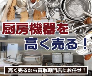 奈良県で厨房機器や店舗用品を高額買取