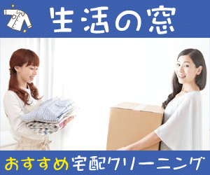 奈良県で宅配クリーニング・保管クリーニングならココ