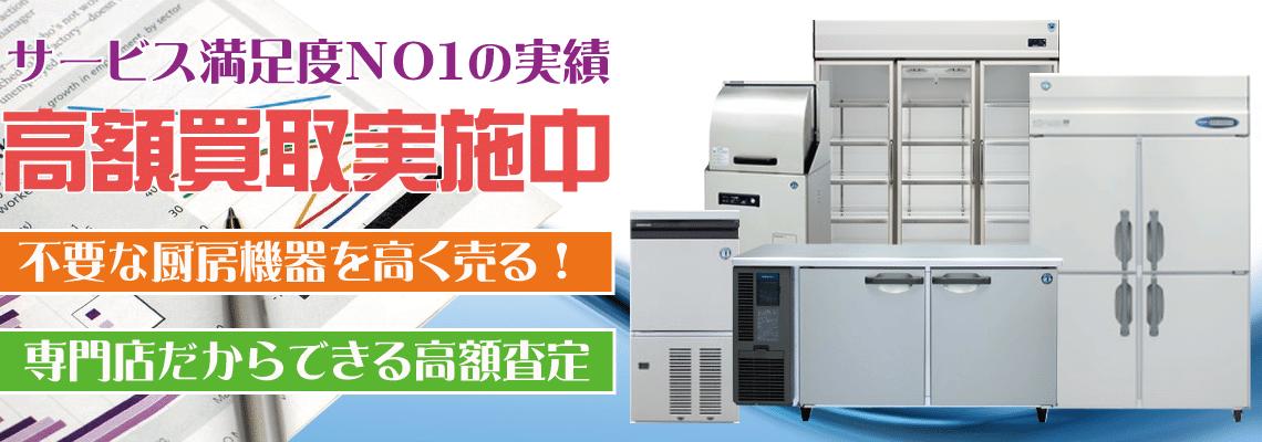 奈良県で厨房機器・店舗用品を出張買取するリサイクルショップ