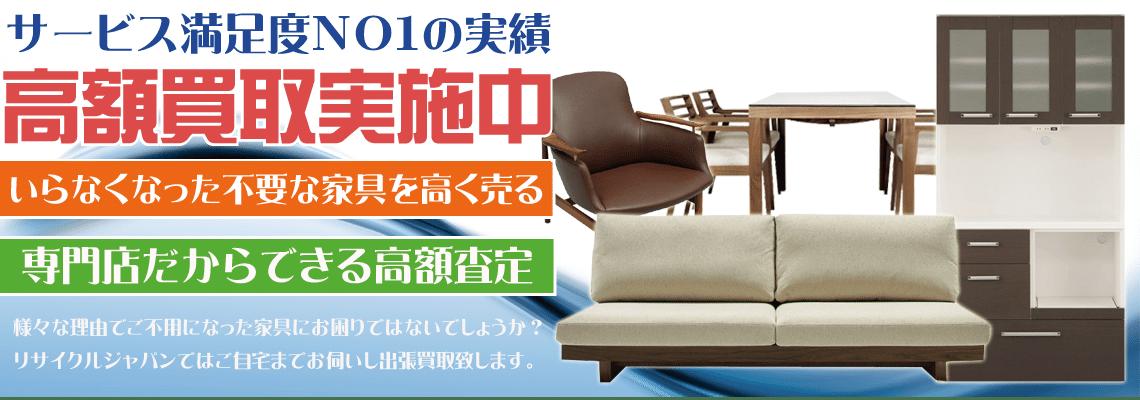 奈良県で家具を出張買取するリサイクルショップ