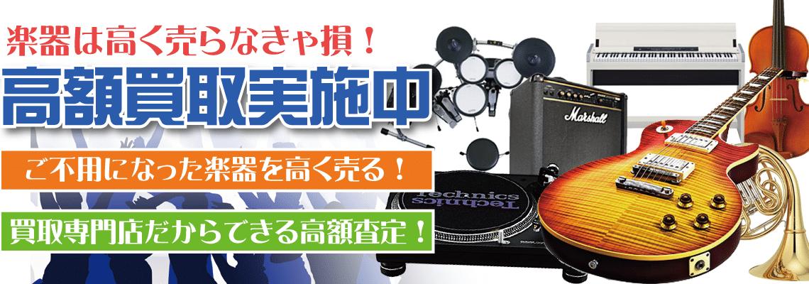 奈良県で楽器を出張買取するリサイクルショップ