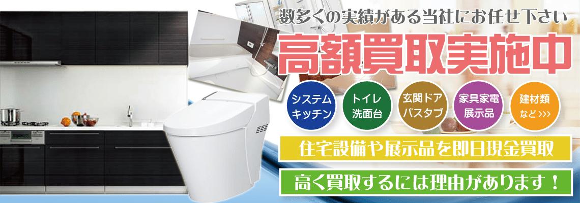 奈良県でシステムキッチン・住宅設備を買取ます