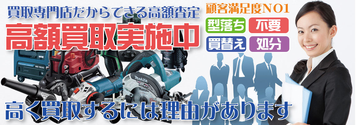 奈良県で電動工具やエアーツールを高額買取するリサイクルショップ