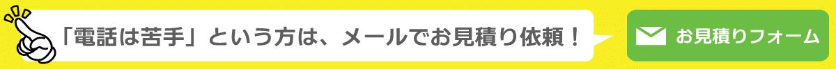 お見積りメールフォーム