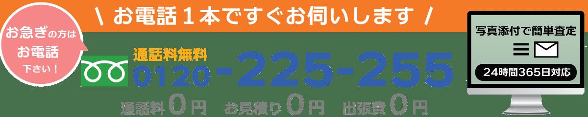 奈良県の買取専門リサイクルショップへ買取依頼