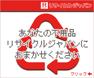 東京都の買取専門リサイクルショップはココ